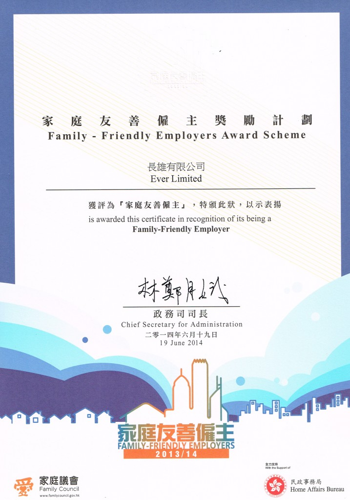 EVER LIMITED 榮獲家庭友善僱主獎勵計劃證書